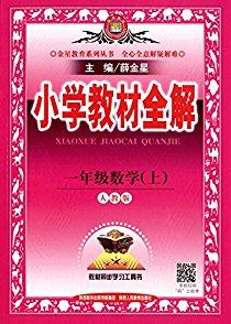 金星教育·(2016秋)小学教材全解:一年级数学(上册)(人教版)