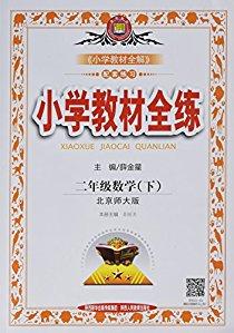 金星教育·(2017春)小学教材全练:二年级数学下(北师大版)