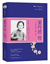 董竹君傳:一個世紀的百味人生