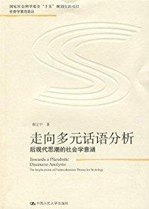 走向多元话语分析:后现代思潮的社会学意涵