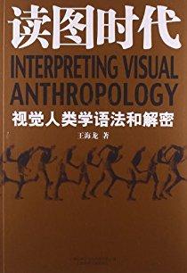 读图时代:视觉人类学语法和解密