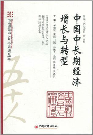 中國中長期經濟增長與轉型(第6輯)