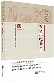 北京西城老字号谱系丛书:餐饮小吃卷(上)