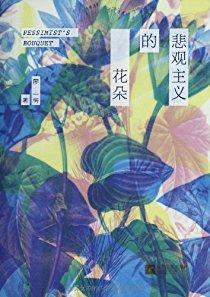 悲观主义的花朵(10周年纪念版,孟京辉操刀绘制全新插画)