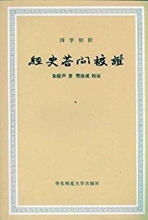 经史答问校证(国学初阶)(繁体版)