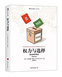 权力与选择:政治科学导论(插图第13版)