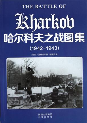 哈尔科夫之战图集