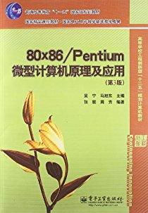 80x86/Pentium微型计算机原理及应用(第3版)