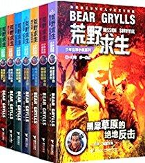 荒野求生·少年生存小说系列(套装共7册)(附生存任务对战牌)