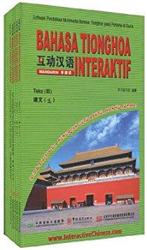 互动汉语:普通话(汉印尼对照)(套装共8册)(附光盘16张)