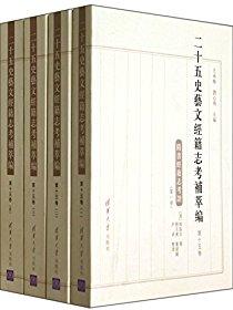 二十五史艺文经籍志考补萃编(第15卷隋书经籍志考证共4册)