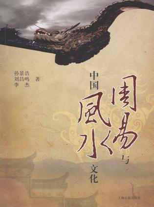 《周易》与中国风水文化