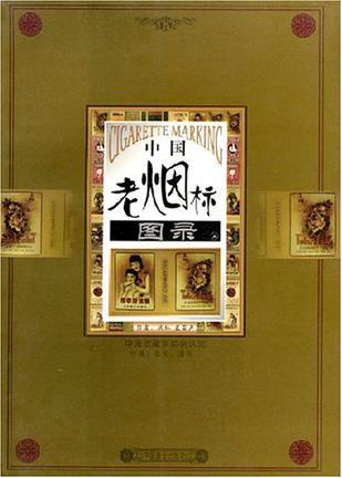 中国老烟标图录 上下