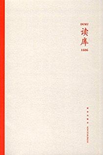 讀庫(1606)