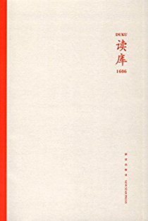 读库(1606)