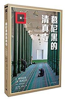译文纪实:慕尼黑的清真寺