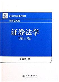 证券法学(第3版)