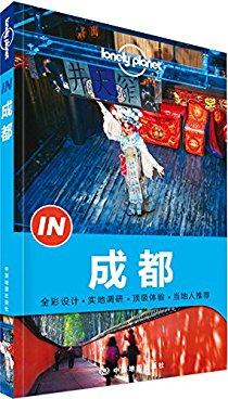 Lonely Planet孤独星球:成都(2015年版)