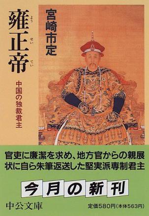 雍正帝―中国の独裁君主