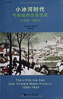 小冰河時代:氣候如何改變曆史(1300-1850)