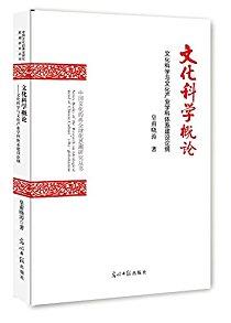 文化科学概论:文化科学与文化产业学科体系建设论纲