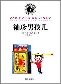 当代外国儿童文学名家·埃里希·凯斯特纳作品:袖珍男孩儿
