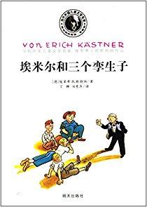 当代外国儿童文学名家:凯斯特纳埃米尔和三个孪生子