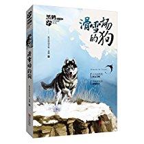 黑鹤非常勇敢·动物小说书系:滑雪场的狗