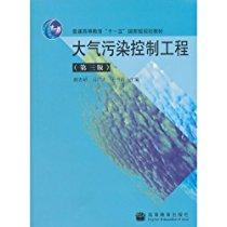 大气污染控制工程(第3版)