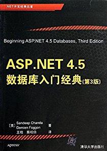 .NET开发经典名著:ASP.NET 4.5数据库入门经典(第3版)