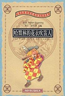 哈默林的花衣吹笛人