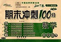 68所名校图书·(2017春)期末冲刺100分完全试卷:数学(五年级下册)(RJ课标版)