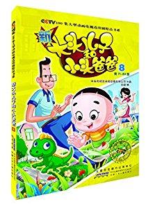 CCTV100集大型动画电视连续剧精品书系:新大头儿子和小头爸爸8(第71-80集)