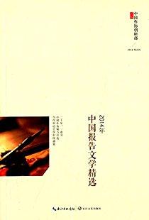 2014年中国报告文学精选