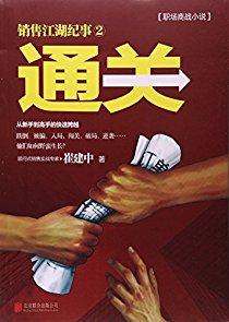 销售江湖纪事(2通关)