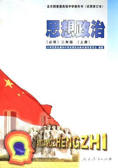 全日制普通高级中学教科书(试用修订本)思想政治(必修)二年级(上册)
