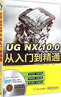 UG认证工程师成长之路丛书:UG NX 10.0从入门到精通(附光盘)