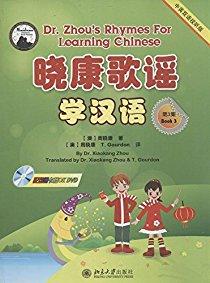 北大版海外汉语教材:晓康歌谣学汉语(第3集)(中英双语视听版)