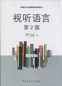 影视艺术专业精品课系列教材:视听语言(第2版)