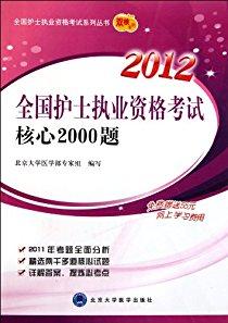 双核系列•全国护士执业资格考试系列丛书:2012全国护士执业资格考试核心2000题