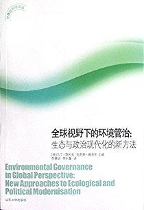 环境政治学译丛•全球视野下的环境管治:生态与政治现代化的新方法