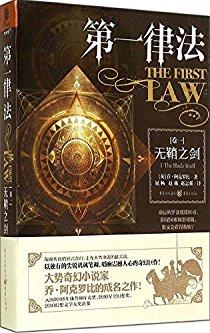 第一律法(卷一):无鞘之剑