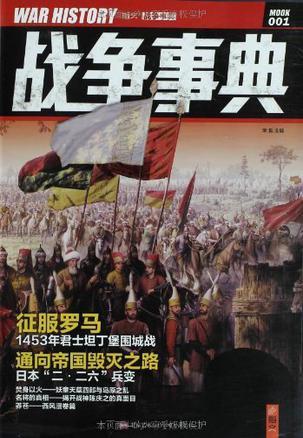 战争事典001