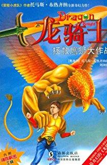 龙骑士09:拯救鹰狮大作战(附赠龙头宝剑+骑士书签+精美新书预鉴+精灵骑士 集骑士印花更