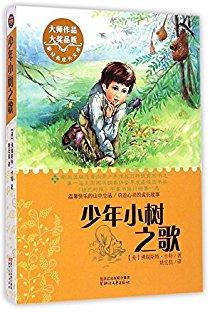 少年小树之歌/新经典成长文库