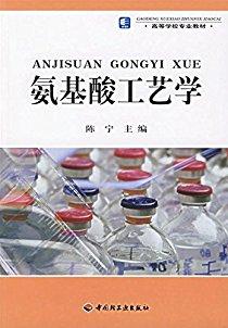 氨基酸工艺学