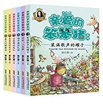 亲爱的笨笨猪系列:装满歌声的罐子+鸡外婆的礼物+乖乖熊的生日会等(套装共6册)