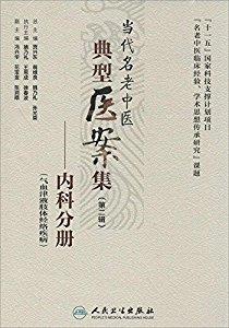 当代名老中医典型医案集(第2辑·内科分册):气血津液肢体经络疾病