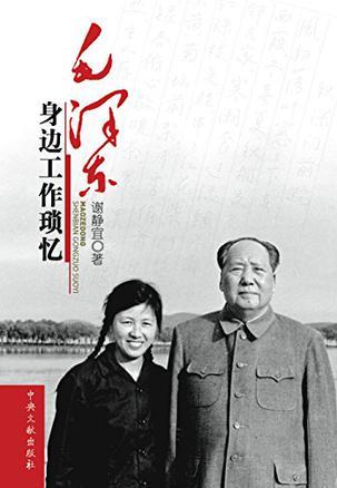毛泽东身边工作琐忆