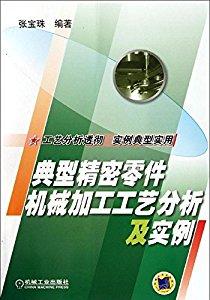典型精密零件机械加工工艺分析及实例